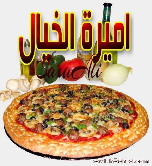 صور مقصوصه بيتزا , بيتزا , اكلات ايطاليه , صور عاليه الجوده , صور مفرغه الخلفيه