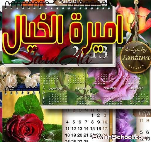 24 صوره عاليه الجوده كاليندر جاهز للطباعه لعام 2013