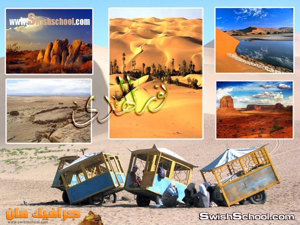 خلفيات صحراء ورمال عاليه الجوده للتصميم