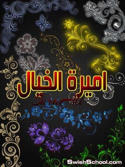 ملف مفتوح زخارف اسلاميه ونباتيه للمخطوطات العربيه