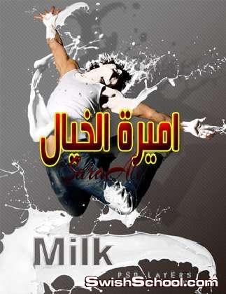 صور مقصوصه حليب , حليب , تساقط الحليب , صور مفرغه الخلفيه , ملفات متعدده الليرات , حليب , لبن , فرش الحليب