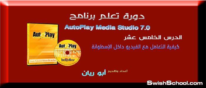 الدرس الخامس عشر لـ دورة تعلم برنامج AutoPlay Media Studio 7.5