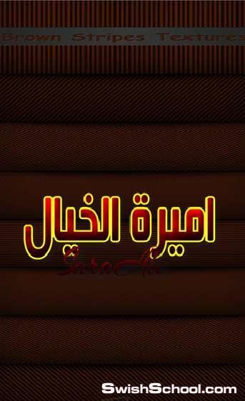 خامات , خلفيات , بنيه , خامات بنيه , خامات  منقطه . خامات مخططه , بنيه , خامات 2013