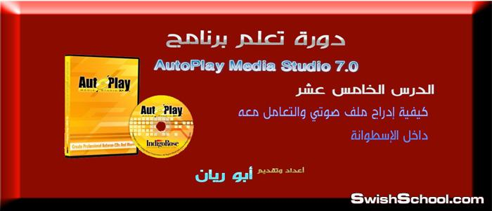 الدرس السادس عشر لـ دورة تعلم برنامج AutoPlay Media Studio 7.5