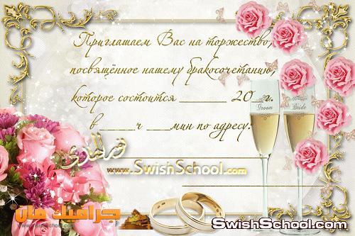 خلفيات استديو 2013,دعوه زفاف مع زهور روز مفتوحه المصدر psd