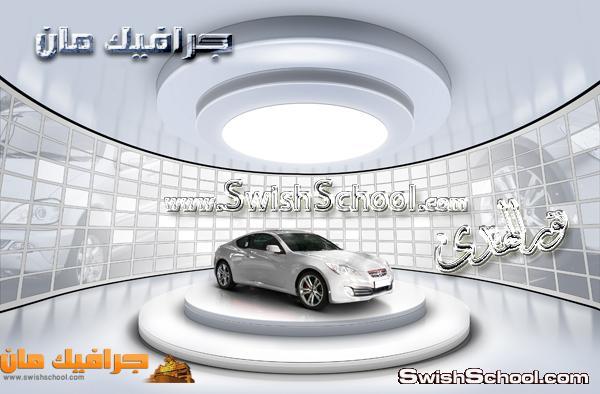 صالات عرض سيارت psd ملفات جرافيك مفتوحه 2013