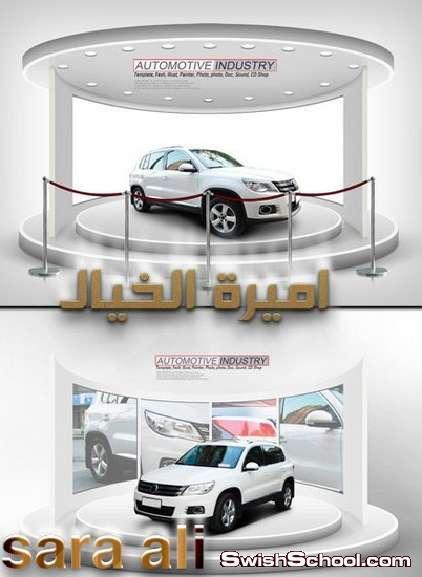 ملف مفتوح لمحلات عرض السيارات , خلفيات عرض السيارات , صاله سيارات , معرض سيارات , معرض , عرض , صاله , صالات