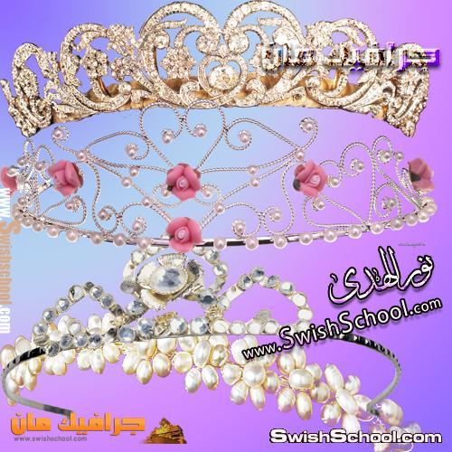 كليب ارت تيجان شعر العروسه بالذهب والفضه والؤلؤ  psd