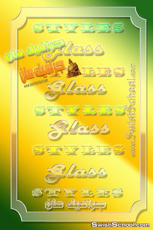 استايلات زجاج الوان شفافه للفوتوشوب 2013
