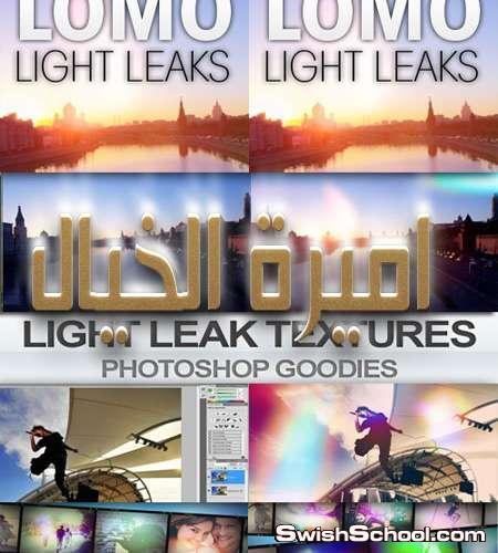 تعريف تاثير light leaks مع خامات لعمل هذا التاثير ودرس يشرح الطريقه وتطبيقات في غايه الروعه