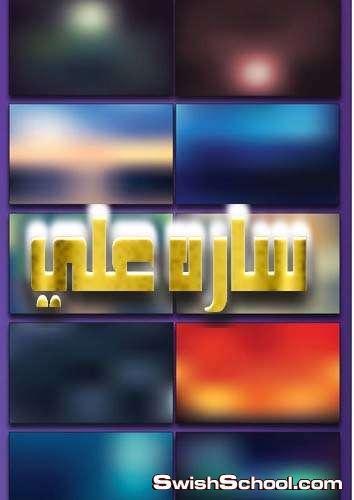 25 خامه بلوريه للفوتوشوب والتصاميم