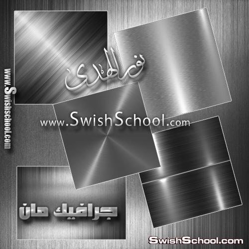 خامات فوتوشوب معدنيه فضيه لامعه  2013