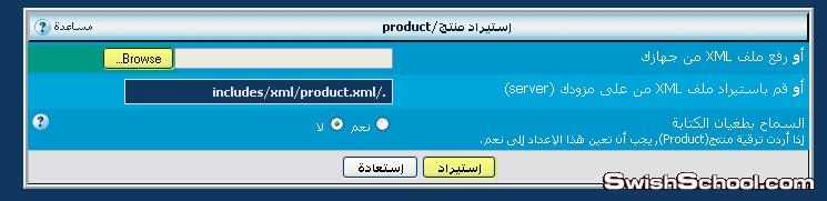 شرح :: كيفيه اضافه منتج/Product للمنتدى بالصور