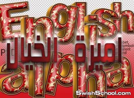 ملف مفتوح لجميع الحروف العربيه باشكال ثلاثية الابعاد