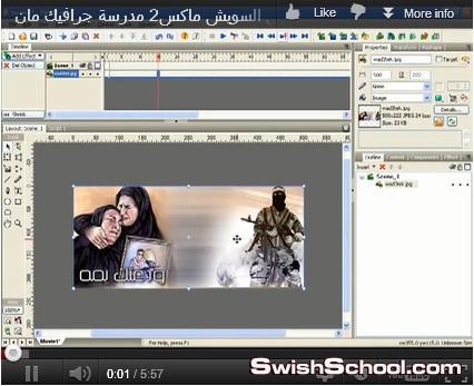 برنامج السويش ماكس 2 المستخدم في دروس الاستاذ جرافيك مان في دوره السويتش ماكس