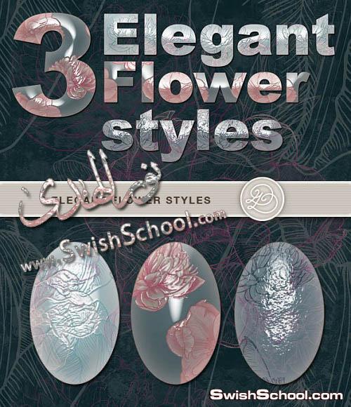 ستايلات فوتوشوب الكتابه بالزهور لتصاميم ويفط محلات الزهور 2013