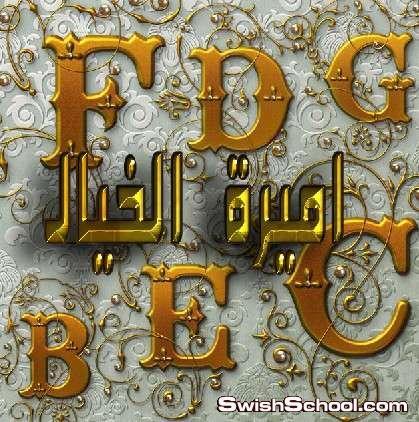 حروف انجليزيه مزخرفه , حروف انجليزيه , احرف , حروف , ذهبيه , ذهبي , مذهب , افراح , عرسان