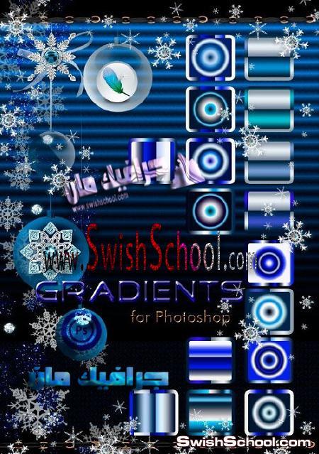 جريديانت تدريجات زرقاء للفوتوشوب 2013