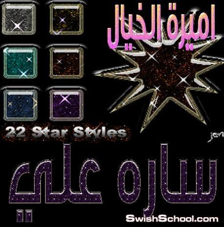 اكثر من 200 ستايل نجوم لامعه , نجوم , لامعه , استايل , ستايل , استايلات , ستايلات , نجوم , كتابه , نصوص