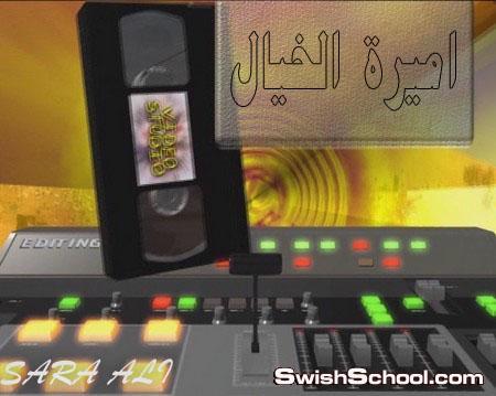 شريط فيديو وكاميرة وكومبيوتر وسي دي واضاءات مسرح لمقدمات الفرح والخاتمه والمخرجين