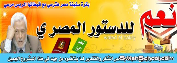 نعــــم للدستور المصري