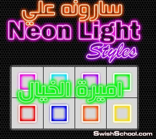 اكثر من 10 انواع مختلفه لستايلات النيون