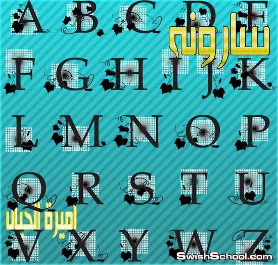 فيكتور حروف مزخرفه , حروف مزخرفه , فيكتور , حروف , فرش , صور مقصوصه , حروف انجليزيه