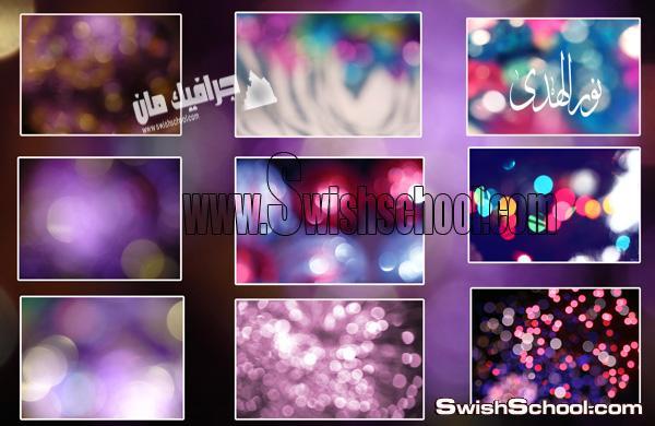 تحميل خلفيات و خامات مضيئه للفوتوشوب و الجرافيك 2013