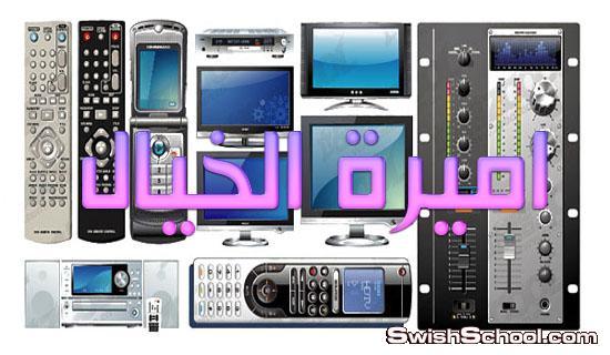 صور عاليه الجوده رسيفر وريموت كنترول وتلفزيون وفضائيات واجهزه كهربائيه