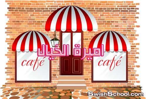 كليب ارت واجهات مقهى , كوفي شوب , محل قهوه , قهوه , واجهه , كليب ارت