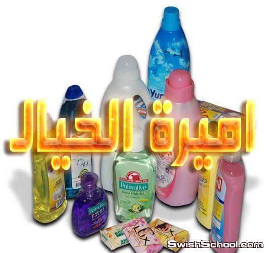 صور مقصوصه ادوات تنظيف ومنظفات وصابون وسائل الغسيل