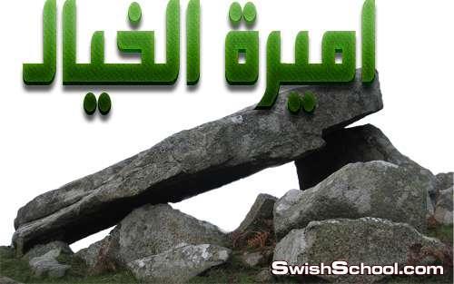 صور مقصوصه قلعه صخريه وجدران وصخور وبيوت صخريه رووعه للتصاميم والتواقيع وبجوده عاليه