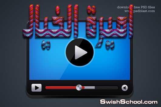فريمات على شكل فيديو اليوتيوب ومشغل الفيديوهات