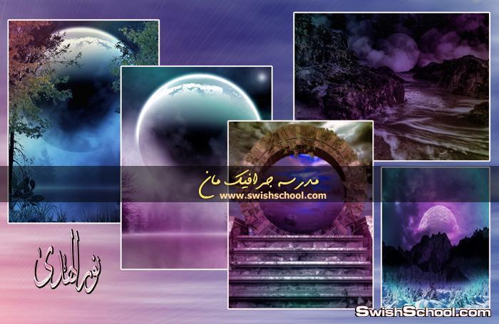 خلفيات جرافيك فانتازيا قمريه للاستديوهات والتصميم jpg