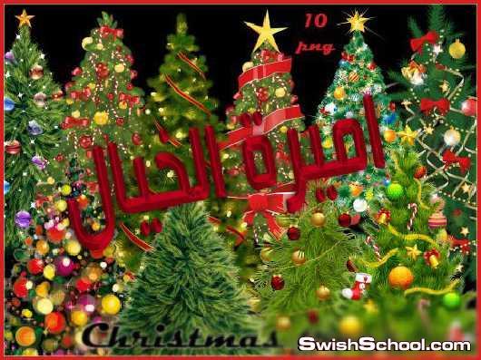 فرش لعمل اشجار عيد الميلاد , شجره عيد الميلاد , راس السنه , سكرابز , صور مقصوصه , كليب ارت , فرش , خطوط