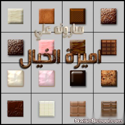 استايل افخر انواع الشوكلاته والوافل مع استايلات الحلويات والحلوى