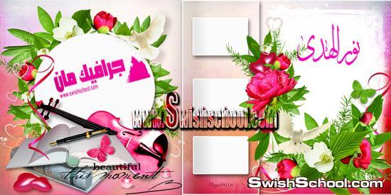 البوم صور خلفيات افراح وزفاف رومانسي جديد نور الهدى 2013