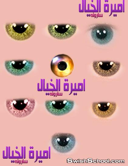 عدسات عيون ملونه للفوتوشوب png , psd