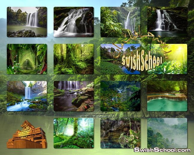اجمل خلفيات الغابات والشلالات الساحره عاليه الدقه للتصميم jpg