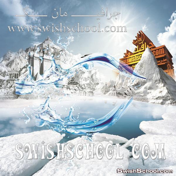 بوستر ممكله الثلج متعدد الليرات psd - قوالب فوتوشوب للتصميم 2015