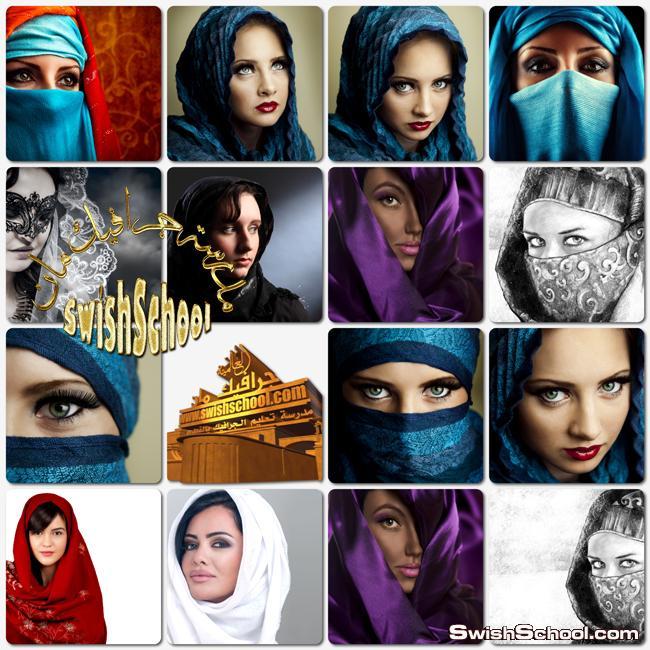 صور بنات مودلز  عاليه الجوده مع الحجاب والخمار لتصاميم الدمج