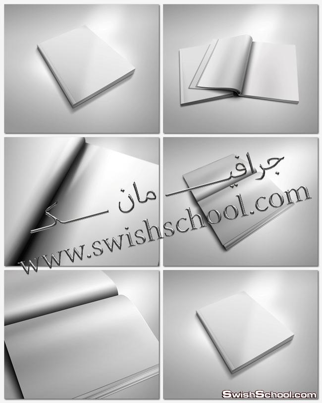 صفحات كتاب ومجله psd - موك اب مجله للدعايه
