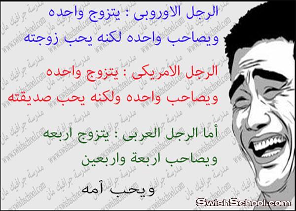 الرجل العربى