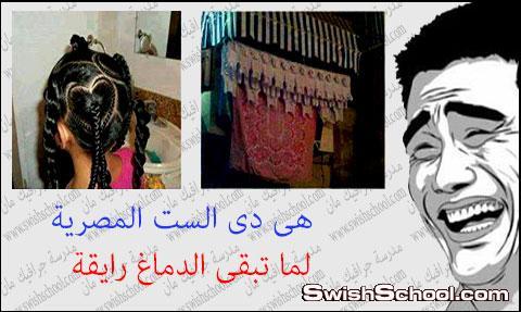 الست المصرية لما تكون الدماغ رايقة