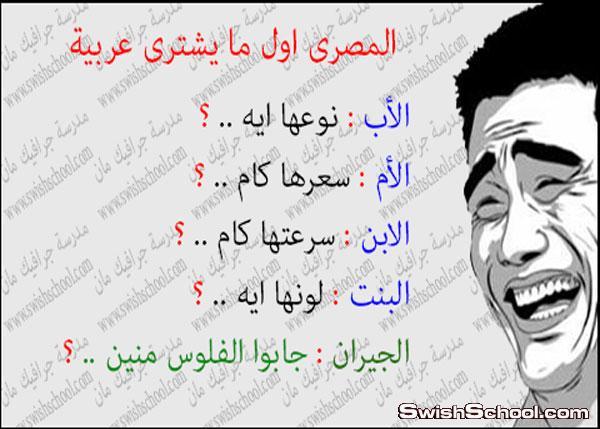 المصرى لما يشترى عربيه