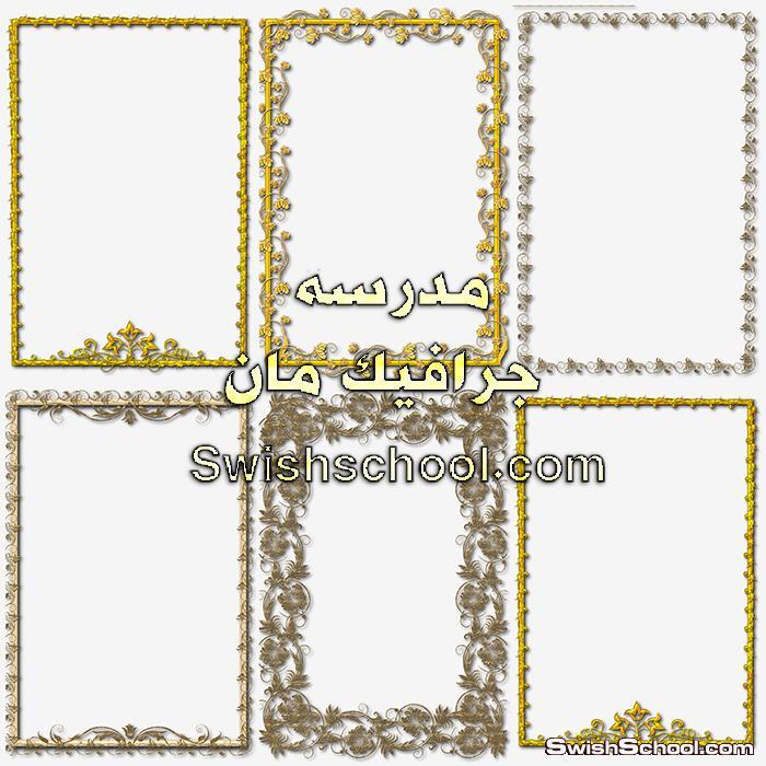 فريمات ذهبية مفرغة png _ اطارات ملكيه فخمه للصور 2014