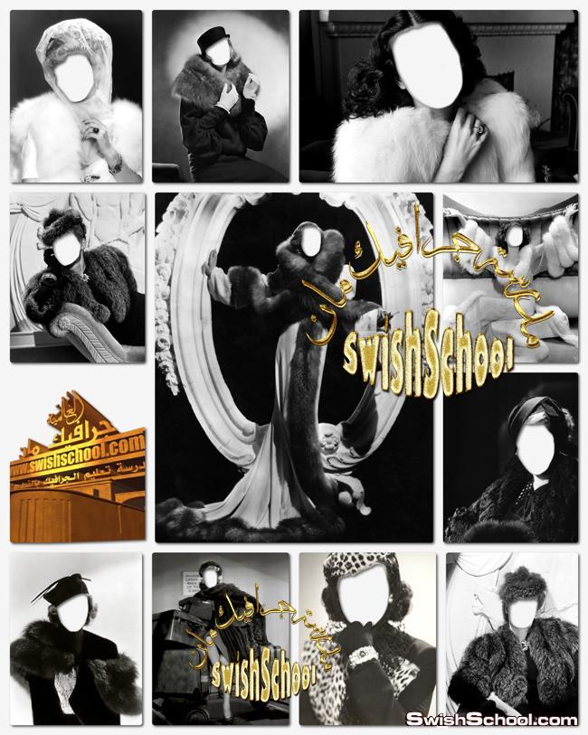 قوالب تركيب سيدات ابيض واسود مثل افلام السينما زمان png -صور كلاسك لاستديوهات التصوير 2015