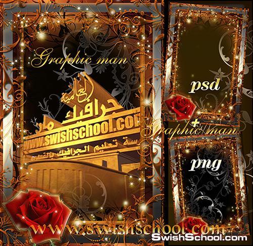 تحميل فريمات رومانسية مع زينة و ورود ذهبية مضيئة psd , png لتصاميم الزفاف والصور الرومانسية 2015