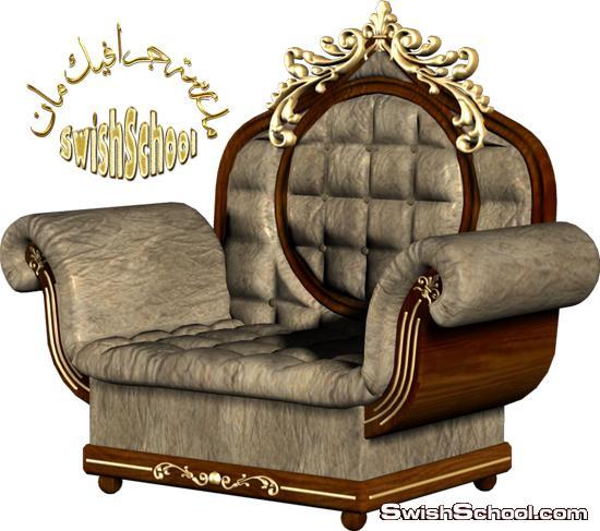 كليب ارت انتريهات وكراسي وسفره ومقاعد وكنب لاستديوهات التصوير والتصميم png