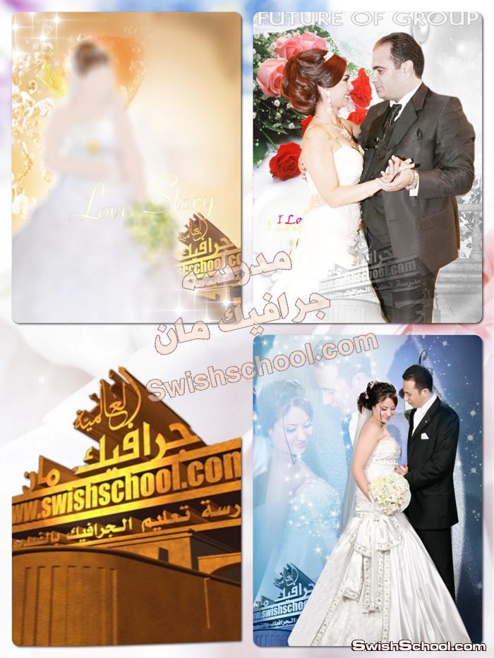 احدث خلفيات الزفاف للاستوديوهات و خلفيات افراح ,خلفيات عريس وعروسة جديدة و حصرية فقط على مدرسة جرافيك مان